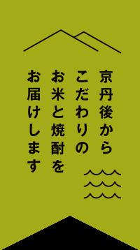 京丹後から特A米とこだわりの焼酎をお届けします